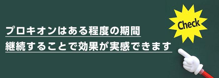 安全性 プロキオン 【警告】プロキオンの効果が出るまでの期間は!?